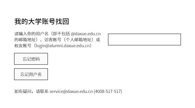 我的大学密码找回